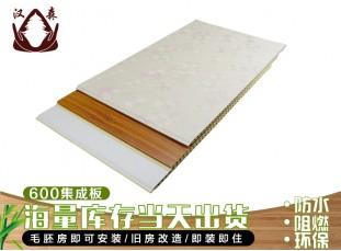 600竹木纤维集成墙板