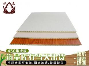 450竹木纤维集成墙板